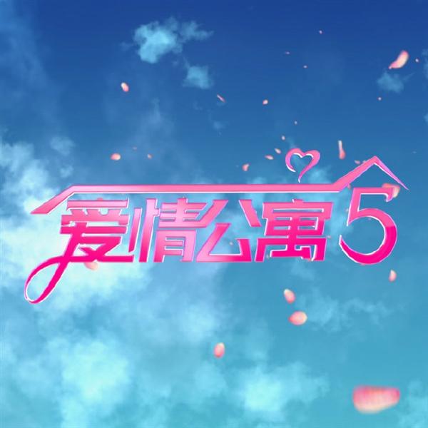 《爱情公寓5》1月7日爱奇艺独播 最终季共36集_-_热点资讯-苏宁优评网