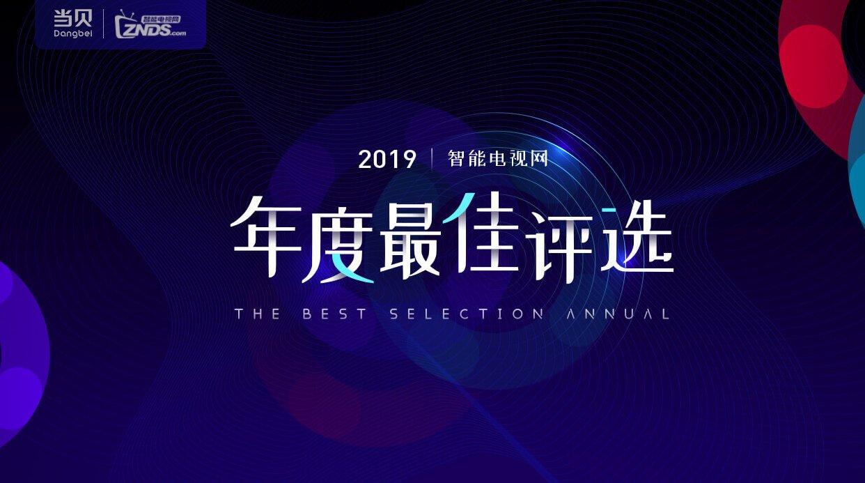 """智能电视网""""2019年度最佳评选""""投影类获奖名单出炉"""