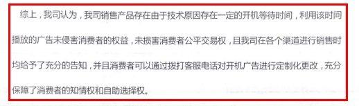 乐视拒不整改开机广告 省消保委依法起诉_-_热点资讯-苏宁优评网