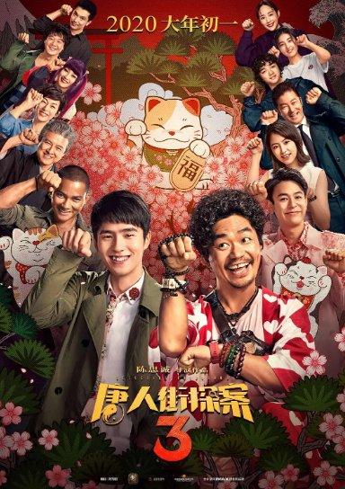 春节档电影首日预售票房达1.3亿 《唐人街探案3》名列前茅