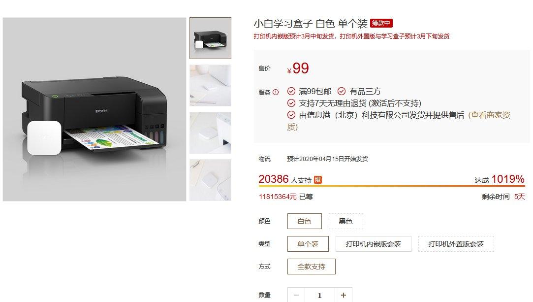小白学习盒子小米有品众筹上线 单价99元,套装价999元!_-_热点资讯-苏宁优评网