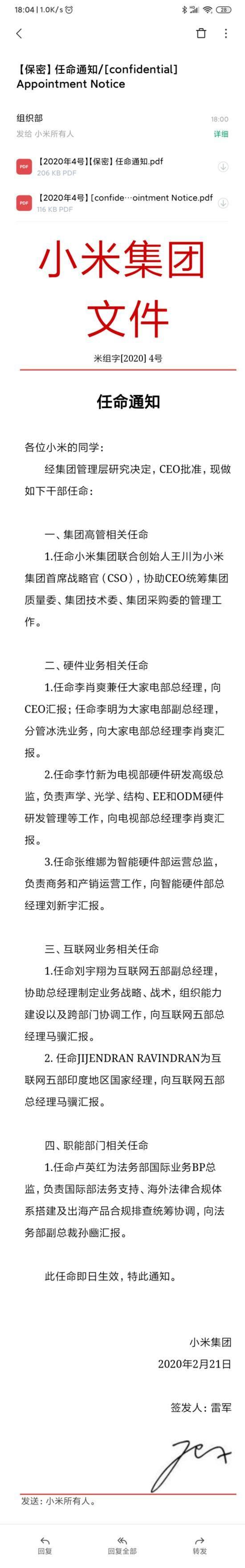 小米集团架构调整:王川为CSO,李肖爽兼任大家电部总经理_-_热点资讯-苏宁优评网