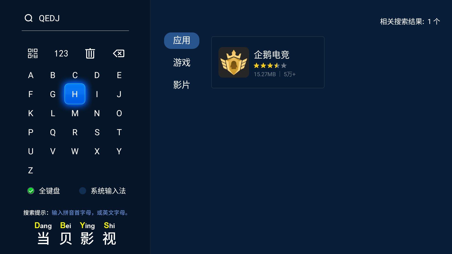 企鹅电竞app下载 企鹅电竞手机直播客户端下载v5.... _旋风软件园