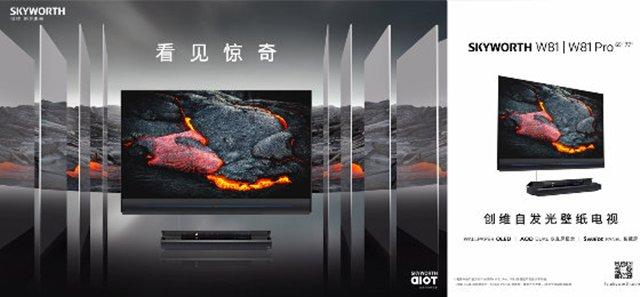 2020创维全球电视节3月27日开启 多款电视降价_-_热点资讯-艾德百科网