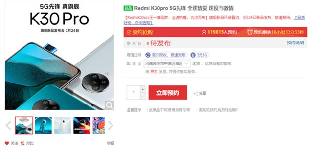 Redmi K30 Pro已在京东开启预售 售价预计超过3000元_-_热点资讯-货源百科88网