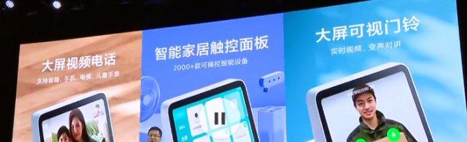 Redmi红米三屏齐发 Redmi红米电视98寸新品发布