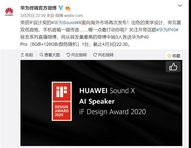 华为Sound X智能音箱面向海外发布 具体发售时间待定_-_热点资讯-苏宁优评网