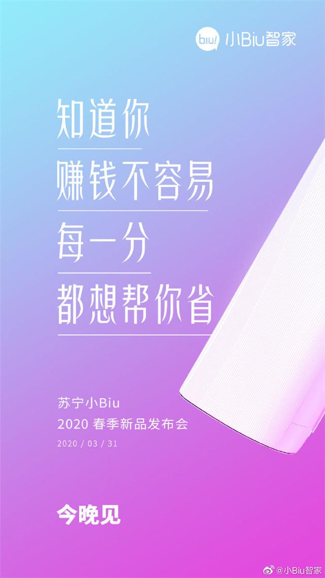 苏宁小Biu2020春季发布会3月31日举行 小Biu智家又添新品_-_热点资讯-货源百科88网