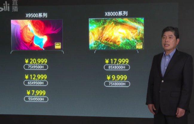 """智享""""芯""""视界 索尼发布五大系列十七款机型电视新品"""