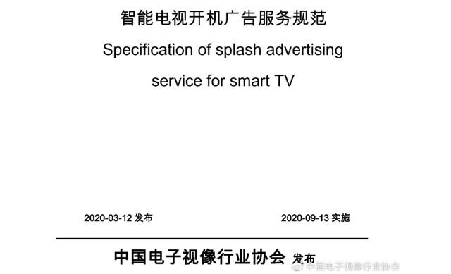 《智能电视开机广告服务规范》9月13日实施:广告最长30秒_-_热点资讯-货源百科88网