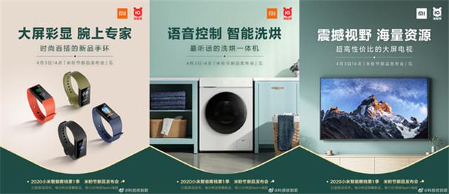 米粉节发布会将推22款智能新品:包括手环电视洗衣机_-_热点资讯-苏宁优评网