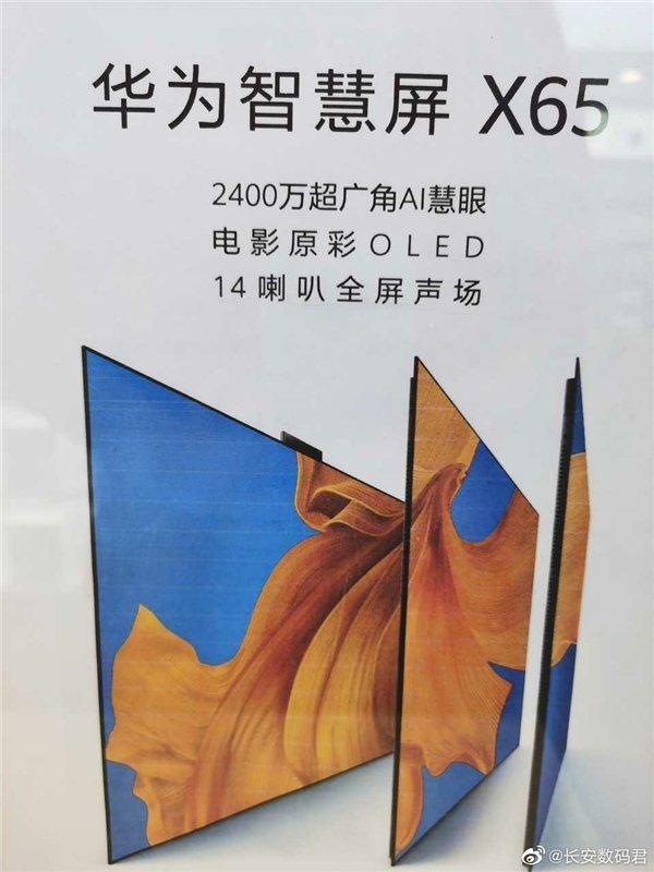 华为智慧屏新旗舰X65最后大招剧透:不用语音 无需遥控_-_热点资讯-货源百科88网