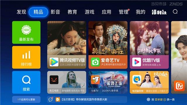 凤凰FM当贝市场首发 电视也可以听音频了!_-_热点资讯-苏宁优评网