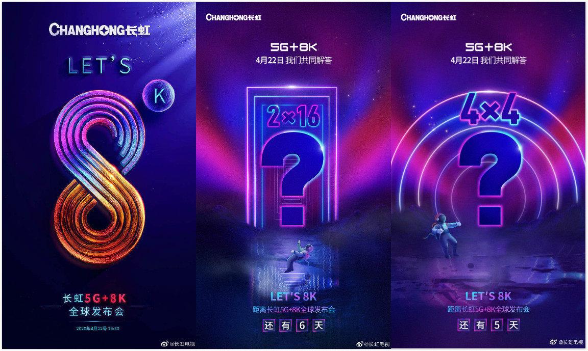 长虹电视5G+8K全球发布会22日举行 将发布全阵容8K新品