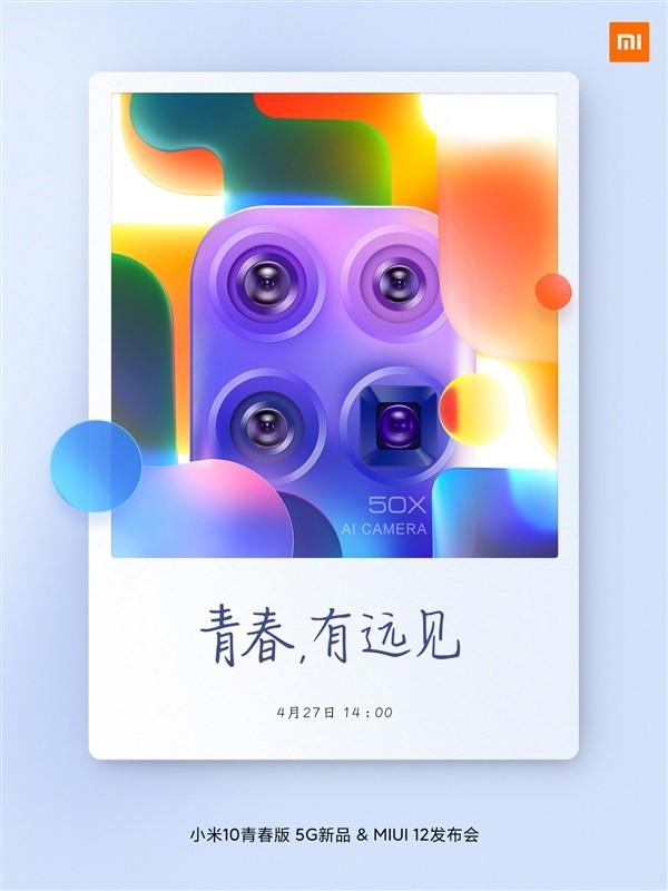 小米10青春版和MIUI12即将发布_-_热点资讯-苏宁优评网