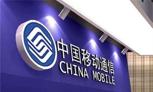 中国移动第一季度业绩不容乐观,用户锐减四百万