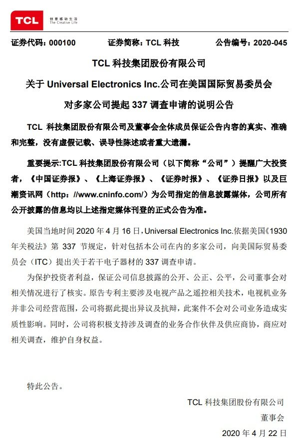 TCL科技发布说明公告,回应遭提起337调查申请