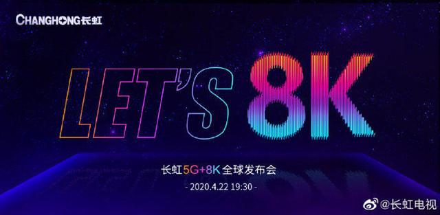 长虹8K新品系列电视发布 售价创8K电视史低_-_热点资讯-货源百科88网