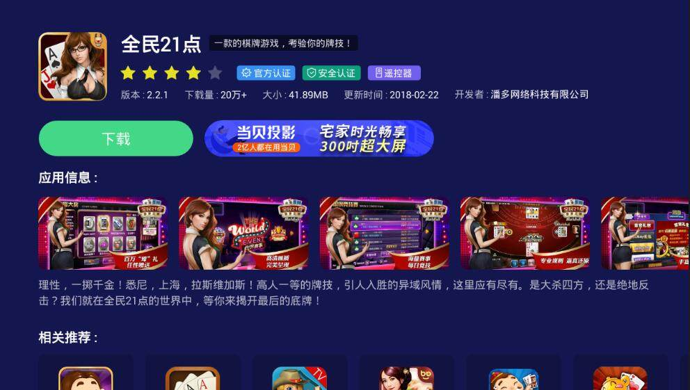 海信电视可以玩哪些游戏?海信游戏电视E75十大必玩游戏推荐