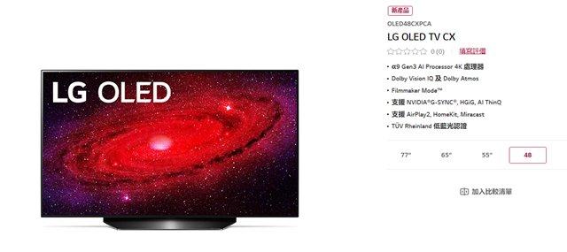 LG 48英寸OLED电视销售火热 机构预测明年出货量将翻倍_-_热点资讯-艾德百科网
