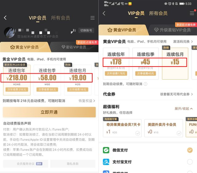 iOS端买会员比安卓端贵百元 苹果价格歧视实锤?_-_热点资讯-货源百科88网
