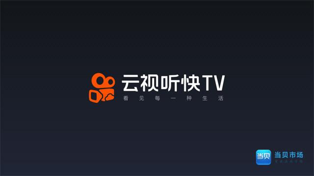 谁说大屏不能玩转短视频?快手TV版首发上线当贝市场