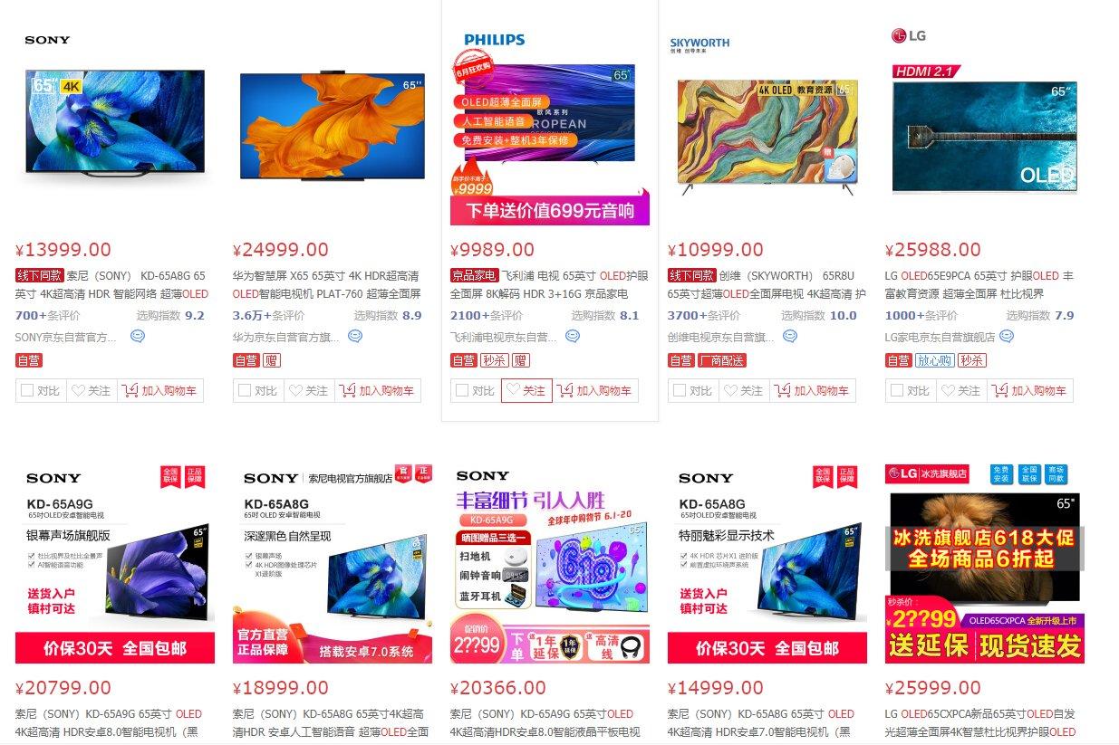 小米发布OLED电视冲击高端市场,OLED电视普及有戏了?_-_热点资讯-货源百科88网