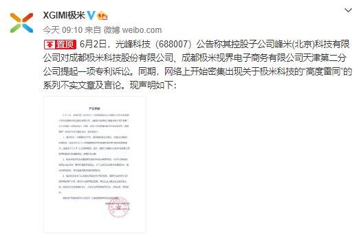 极米正式回应峰米的专利诉讼 称专利无效并反起诉_-_热点资讯-货源百科88网