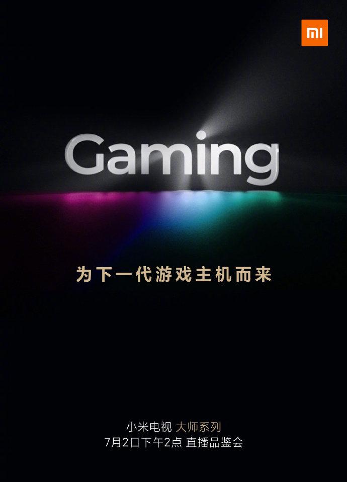 """小米电视大师系列曝光更多细节 """"为下一代游戏主机而来""""-E点资讯"""