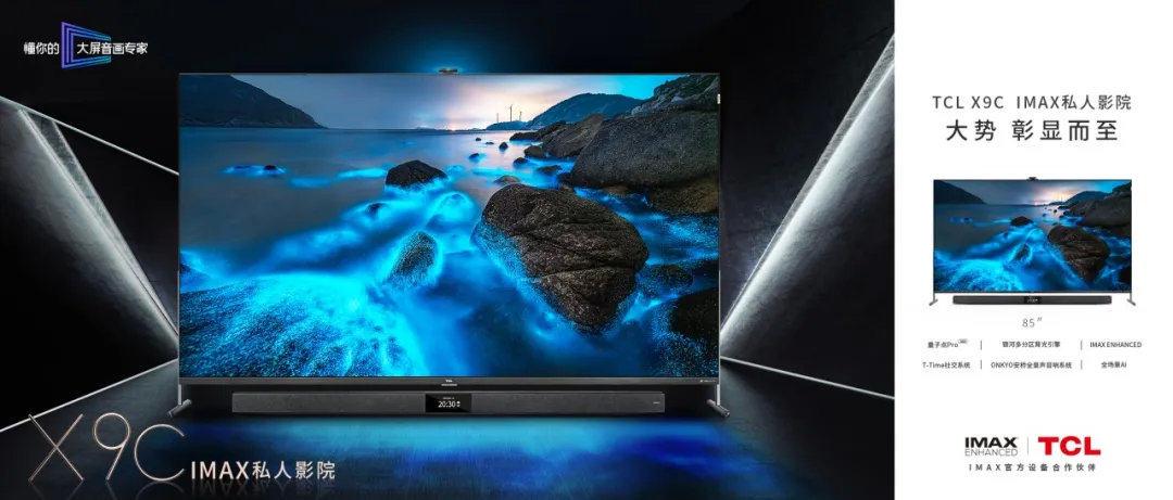 TCL 85X9C IMAX私人影院发布 获IMAX ENHANCED认证-E点资讯