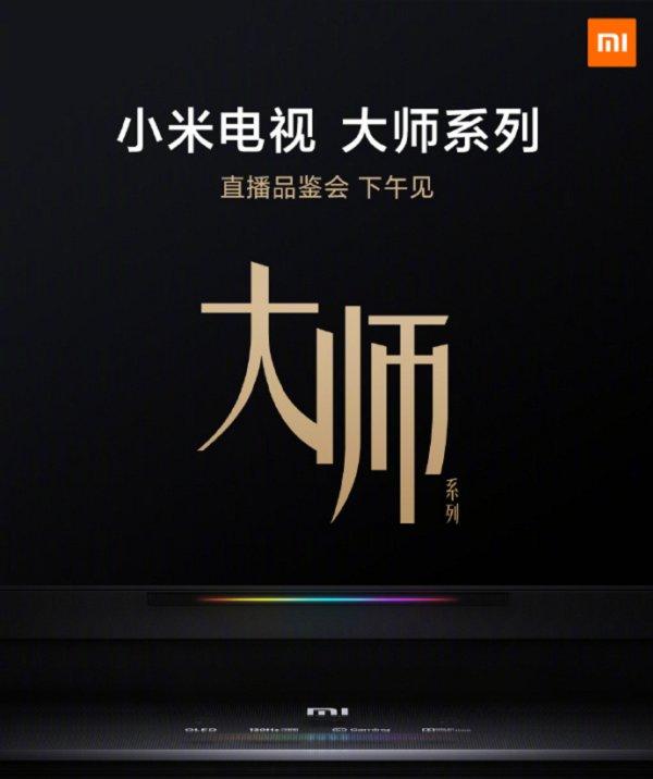 小米负责人:小米电视大师系列采用OLED屏原因有三点-E点资讯