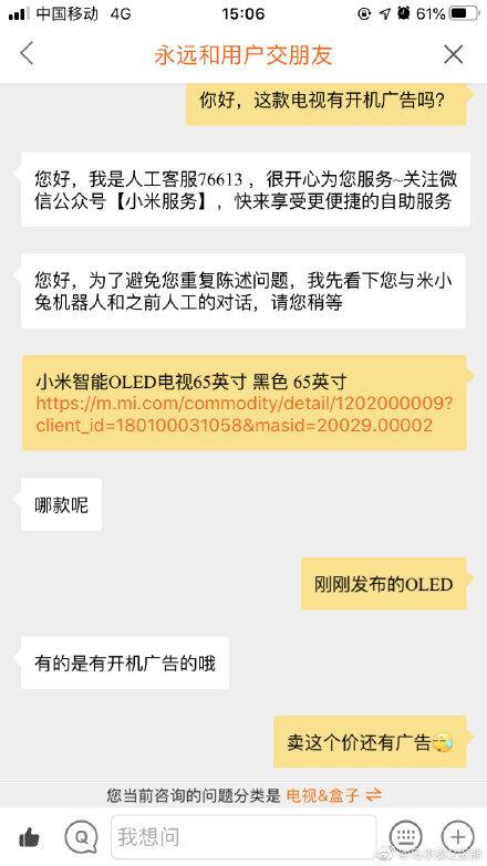 小米OLED电视开机广告疑似可以通过OTA升级取消_-_热点资讯-苏宁优评网