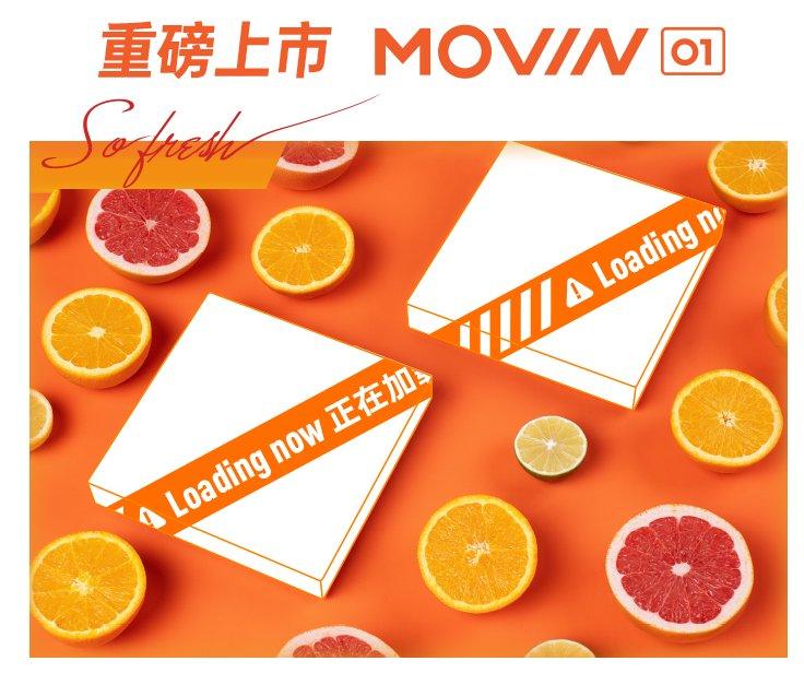 极米MOVIN全新品牌发布 定位娱乐轻投影