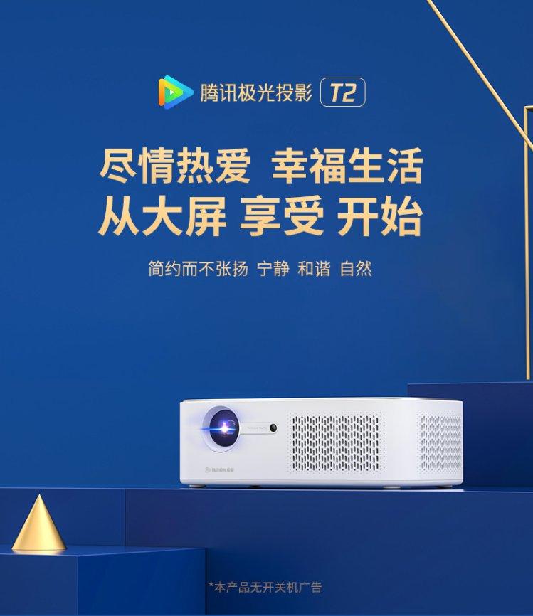 腾讯极光T2投影仪新品上市 支持1080P和自动梯形校正