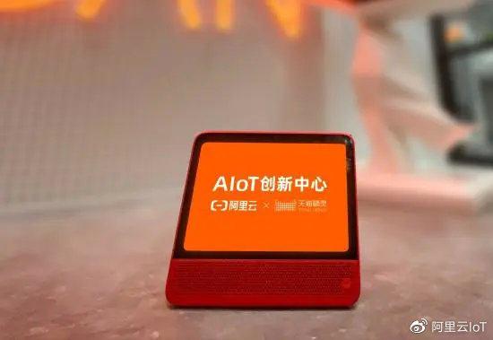 阿里巴巴成立AIoT创新中心 探索5G赋能Alot行业_-_热点资讯-货源百科88网