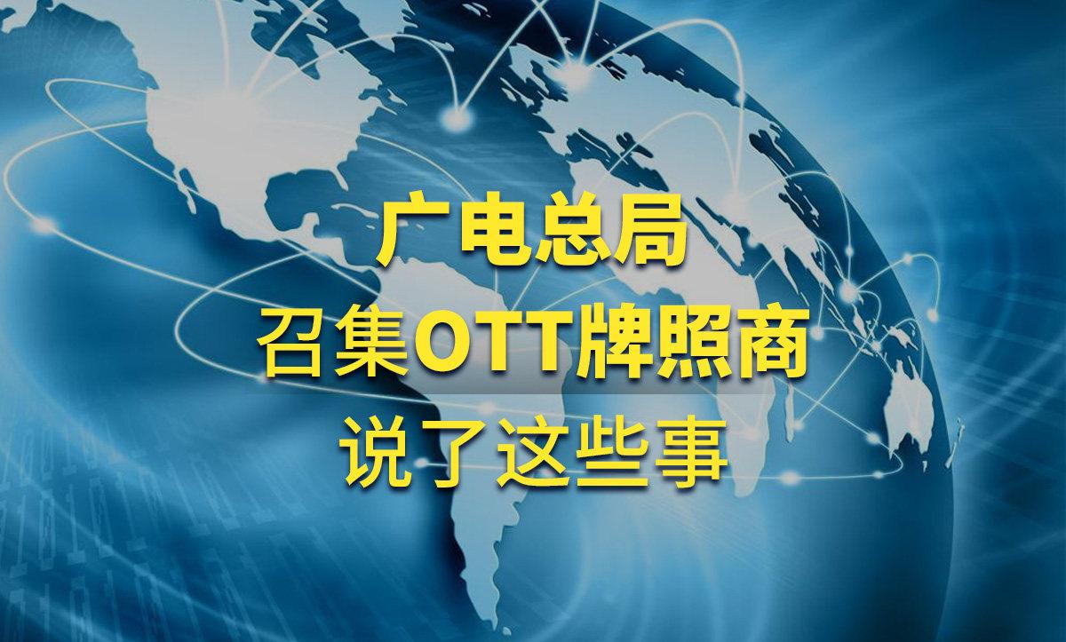 广电总局召集OTT牌照商 要求牌照商强化播控监管职能_-_热点资讯-苏宁优评网