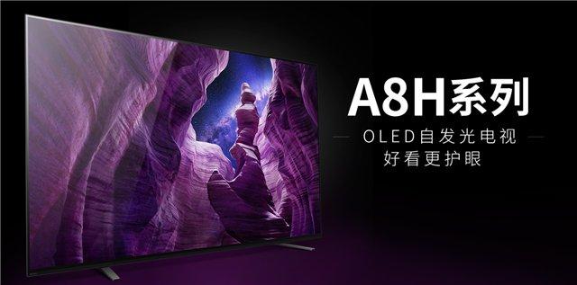 <b>索尼A8H OLED电视系列正式开售 13999元起售-E点资讯</b>