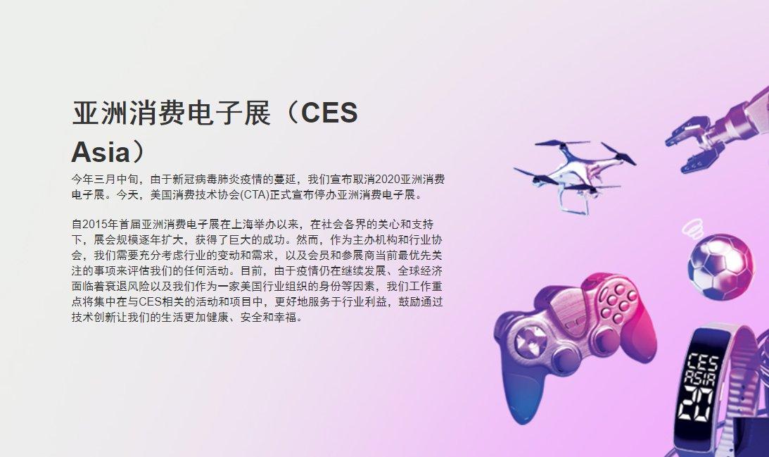 亚洲消费电子展CES Asia宣布停办-E点资讯