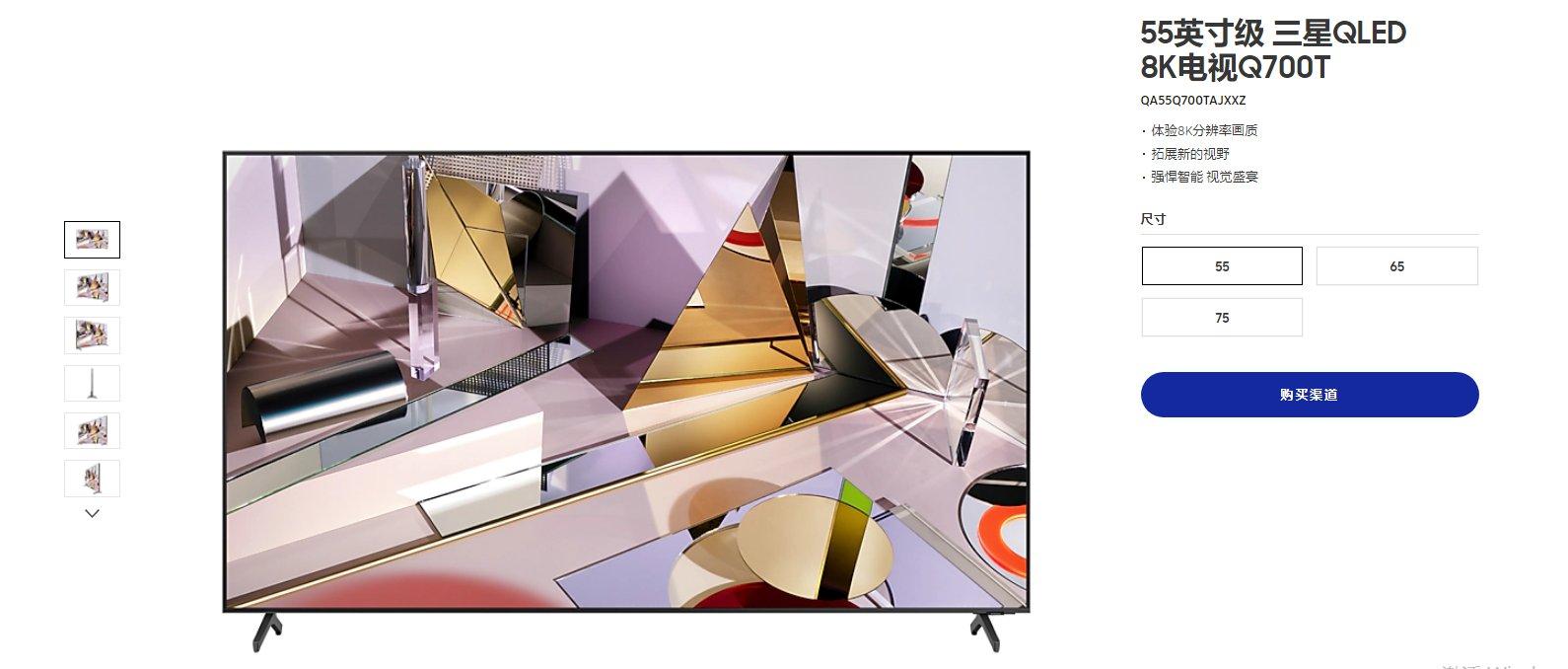 三星Q700T QLED 8K系列电视登陆国内市场 售价13999元起_-_热点资讯-货源百科88网