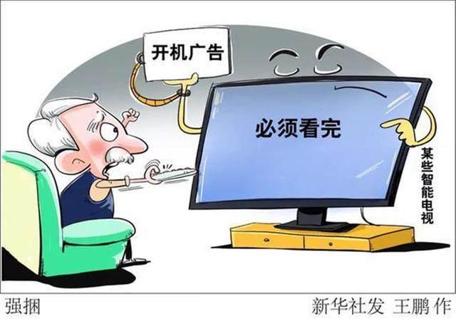 江苏省消保委公布智能电视开机广告整改情况 乐视无实质整改_-_热点资讯-艾德百科网