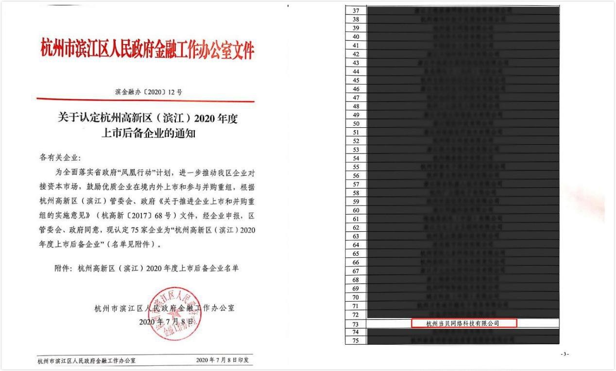 """当贝入选""""杭州高新区(滨江)2020年度上市后备企业""""_-_热点资讯-货源百科88网"""