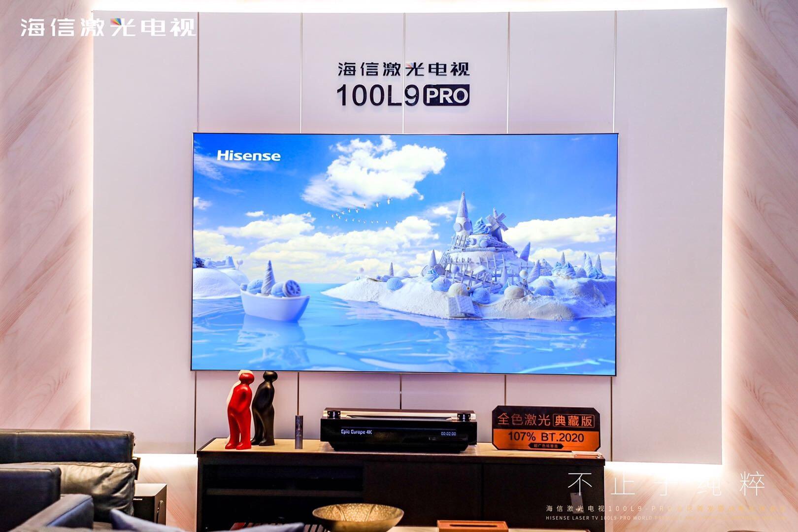 海信100L9PRO激光电视新品发布,限量发售1000台 售价99999元