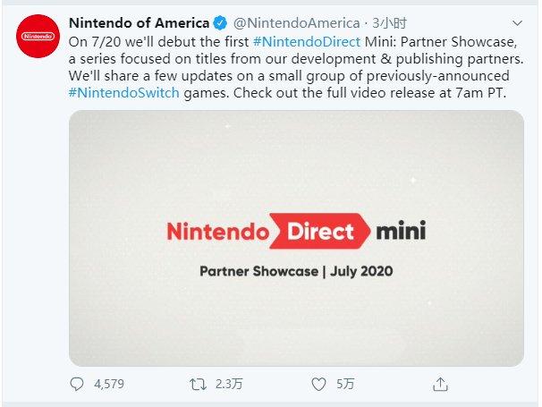 任天堂将于7月20日22点举办迷你直面会 时长约10分钟