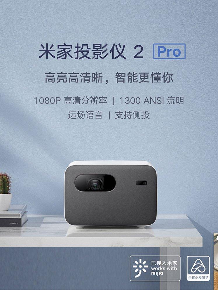 米家投影仪2 pro新品上市 售价4599元