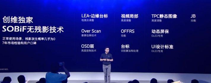 创维首台游戏装备电视创维S81 Pro发布 可实现240Hz屏幕效果
