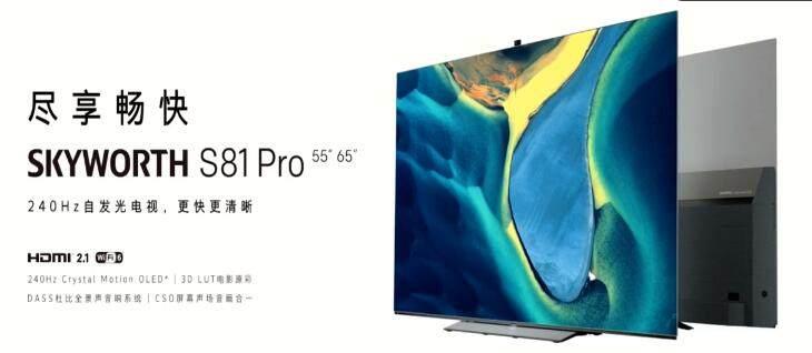 创维首台游戏装备电视创维S81 Pro发布 可实现240Hz屏幕效果_-_热点资讯-货源百科88网