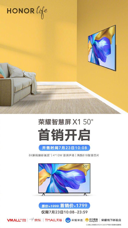 荣耀智慧屏X1 50英寸版正式开售 首销价1799元