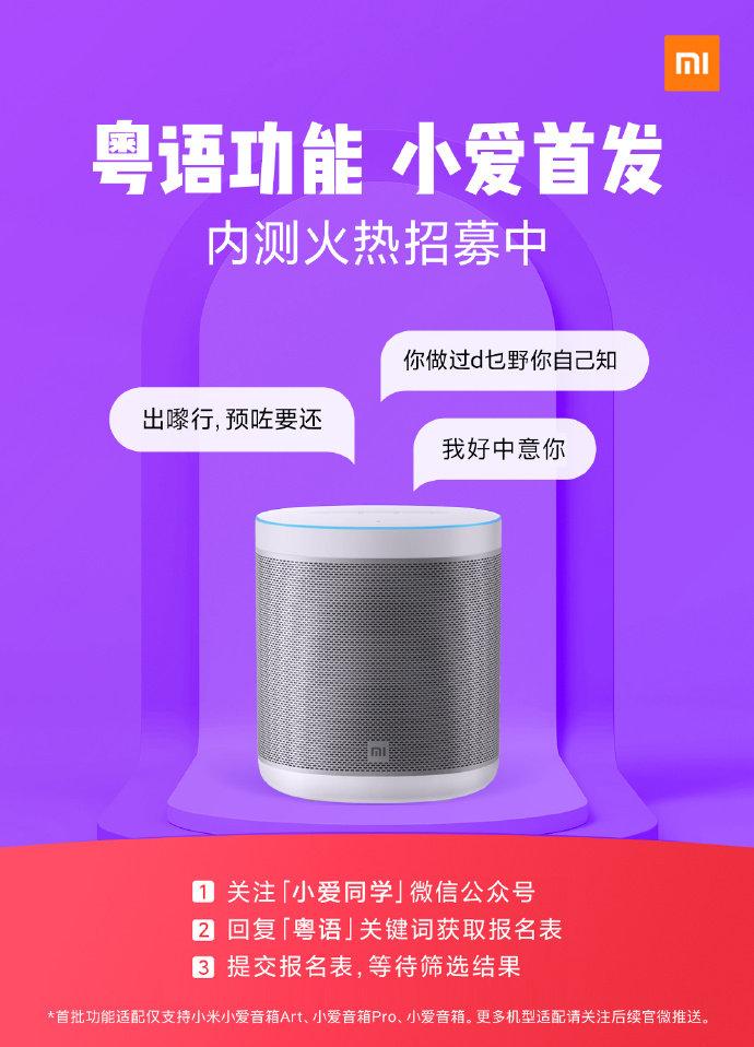 小米小爱音箱支持方言又增加 已开启内测招募粤语功能测试