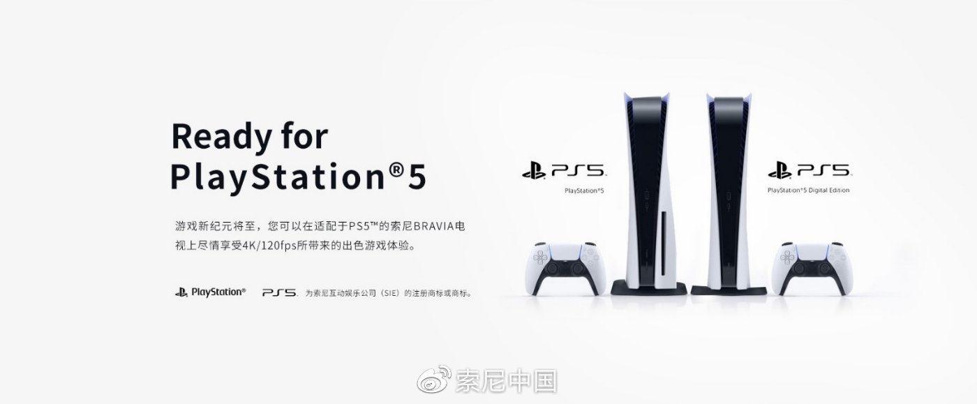 科技早报 智慧屏标准正式发布;索尼公布PS5电视阵容_-_热点资讯-苏宁优评网