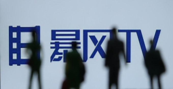 暴风集团冯鑫最新消息 暴风集团冯鑫涉非公行贿被公诉